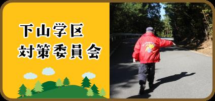 下山学区対策委員会 活動紹介