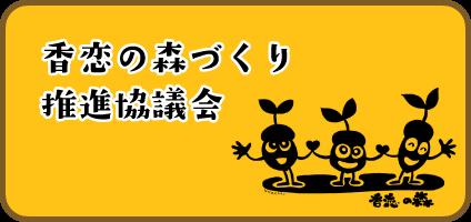 香恋の森づくり推進協議会 活動紹介