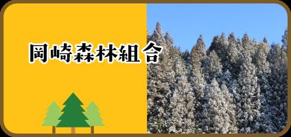岡崎森林組合 活動紹介